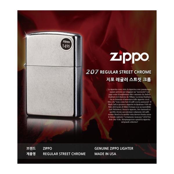 지포 207 레귤러 스트릿 크롬/정품/선물로짱/군인