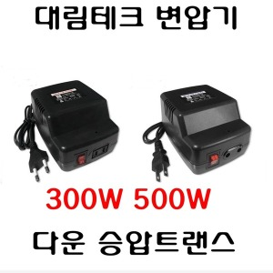 대림테크소형변압기 300W 500W 가정용다운트랜스 승압