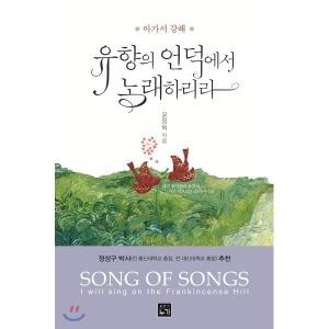 유향의 언덕에서 노래하리라 : 아가서 강해  윤정혁