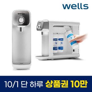 정수기렌탈 웰스 미니S 9900원 정수기 사은품