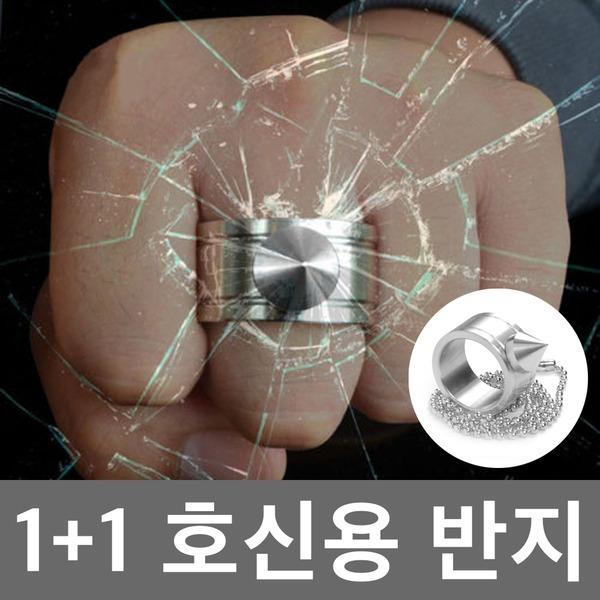 21C 호신용 너클 반지 목걸이 비상망치/여행호신용품
