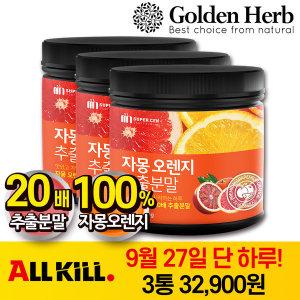 20배농축 자몽 오렌지 추출물 복합물 분말 가루 600g
