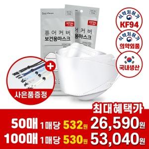 KF94 마스크 100매+스트랩2개/쿠폰가 개당 530원