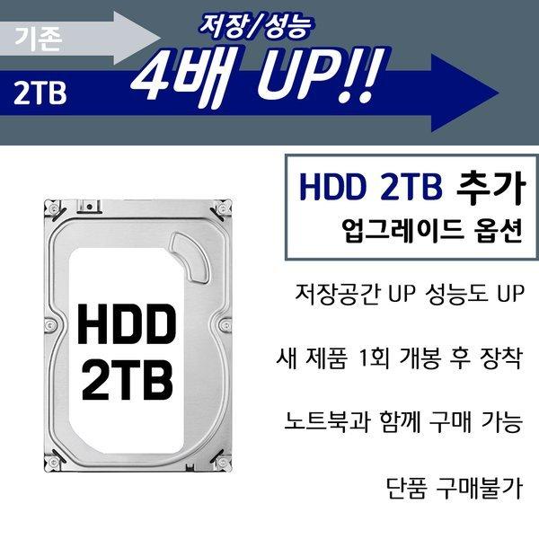 HDD 2TB 추가 업그레이드 H7170 옵션 (개봉 후 설치)