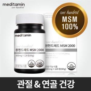 메디타민 엠에스엠2000 캐나다산 MSM100% 관절 뼈 영양
