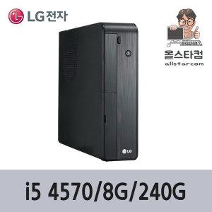 LG전자 Z70_i5 4570/8G/240G/ 윈도우10  중고컴퓨터