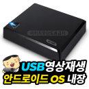 빔프로젝터용 4K USB플레이어 넷플릭스/유튜브 시청