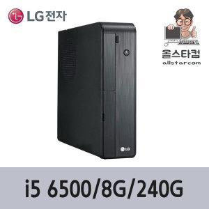 6세대 LG전자 Z70EV_i5 6500/8G/240G/ 윈도우10 리퍼