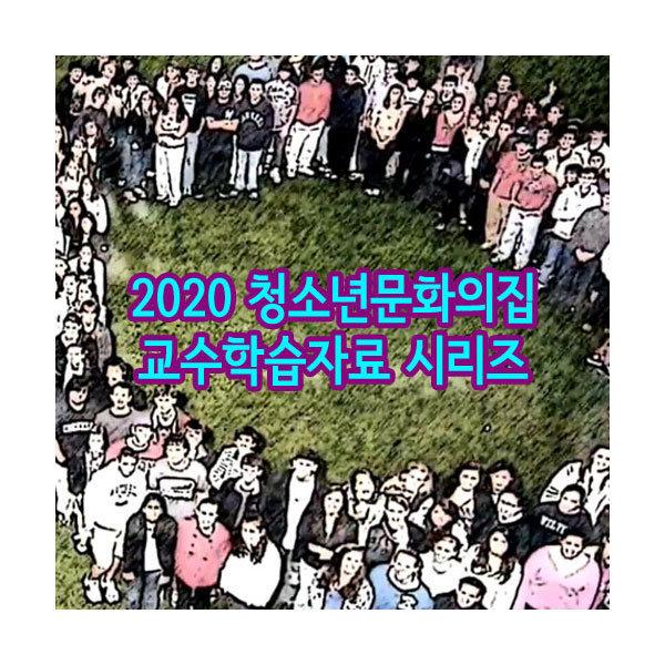 2020 청소년문화의집 교수학습자료 시리즈 DVD