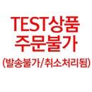 테스트상품/주문불가 6_테스트_TV_다중_일반_패브릭백