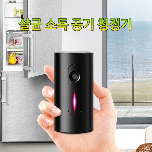 살균소독기 공기청정기 차량용 냉장고 블랙