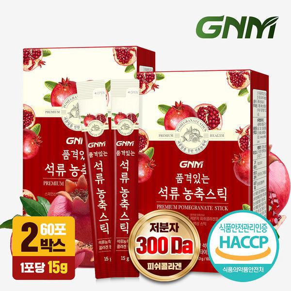 품격있는 석류 콜라겐 농축스틱 2박스(총 60포)300달톤