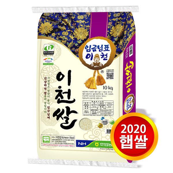 임금님표 이천쌀 10kg /2020년산