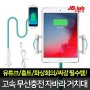 JQS6 무선충전 핸드폰 자바라 거치대 10W 고속충전 1m