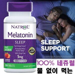 수면건강 250정 5mg 수면영양제 수면유도제