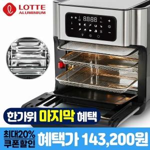 롯데 10L 리얼 올스텐 에어프라이어 LSF820 /예판