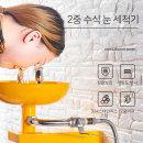 스틸샤워기 눈세척기 샤워기세트 1푸시형 옐로우