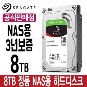 8TB Ironwolf ST8000VN004 NAS HDD +정품+우체국특송+