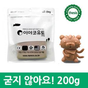 이야코 만지락 유토 200g/굳지않는 클레이점토