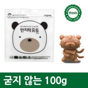 이야코 만지락 유토 100g/굳지않는 클레이점토
