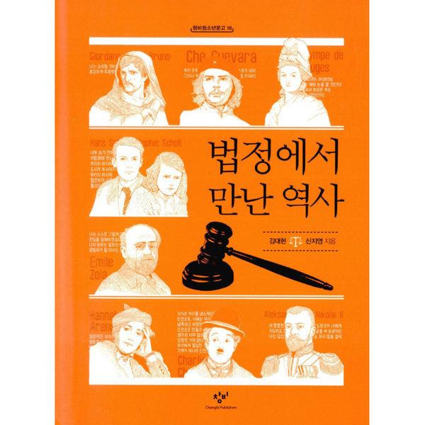 법정에서 만난 역사 -창비 청소년 문고16