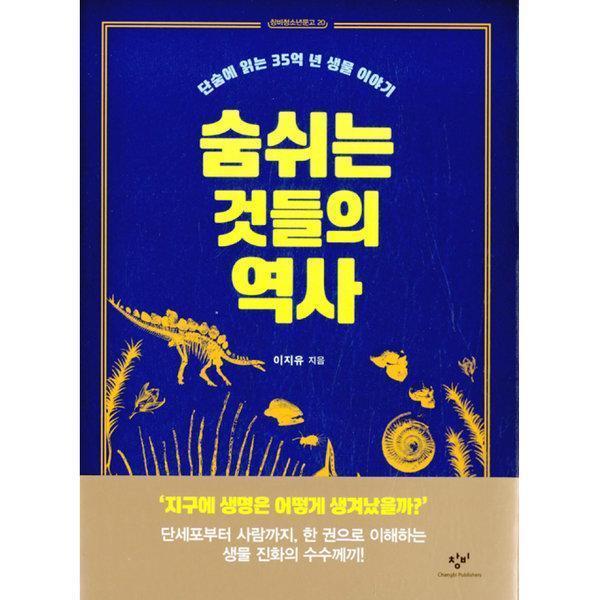 숨쉬는 것들의 역사 -단숨에 읽는 35억 년 생물 이야기-창비 청소년 문고20