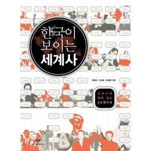 한국이 보이는 세계사 -교과서와 함께 읽는 20세기사-창비 청소년 문고