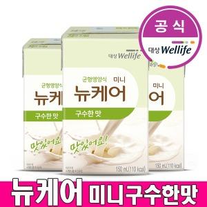 뉴케어 미니구수한맛 150mlx32팩 건강음료 영양간식