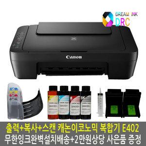 이코노믹 E402 잉크젯복합기 무한잉크 프린터기 MG2590