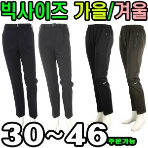 30-46빅사이즈 등산바지 작업복 트레이닝복 남성 가을