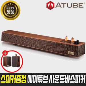 에이튜브 A601V 진공관 컴퓨터 PC 사운드바 스피커