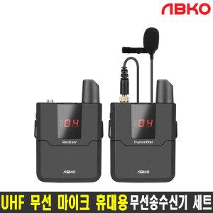 앱코 WMP1 핀마이크 UHF 무선마이크 송수신기세트