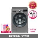 LG 트롬 F21VDU 드럼세탁기 21KG (주)삼정