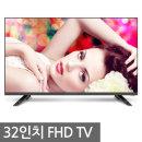 32인치TV FullHD TV 텔레비전 LED TV 모니터