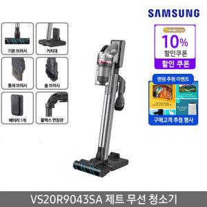 제트 무선 스틱청소기 VS20R9043SA 최대혜택 539000원
