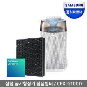 인증점 삼성 공기청정기 정품필터 CFX-G100D 무료배송