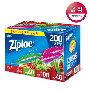 지퍼락 지퍼백 실속팩 200매(소60+중100+대40)
