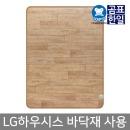 곰표한일 LG바닥재사용 전기매트 카페트/장판 온돌대형
