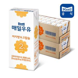 매일 멸균우유 저지방 고칼슘 2% 200ml 48팩/두유