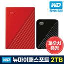 WD공식수입원 WD NEW My Passport 2TB/레드