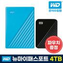 WD공식수입원 WD NEW My Passport 4TB/블루