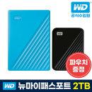 WD공식수입원 WD NEW My Passport 2TB/블루