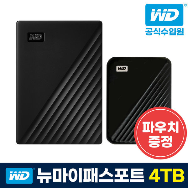 WD공식수입원 WD NEW My Passport 4TB/블랙