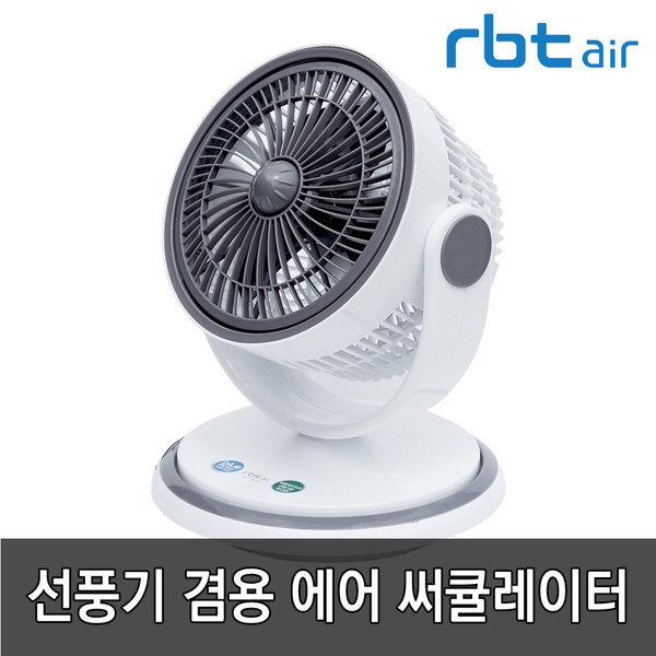 에어 써큘레이터 선풍기 R7-2in1 직선 / 확산 선택형