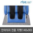 안마의자 전용 카페트 소형 러그/매트 (140x90cm)