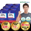 쏘팔메토옥타코사놀 30캡슐x6박스+쇼핑백/29일출고