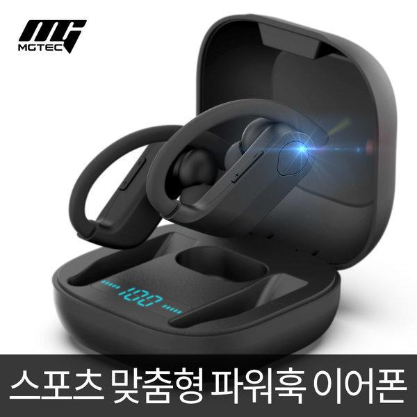 익스트림Z5 블루투스이어폰 /IPX7 완전방수/스포츠형