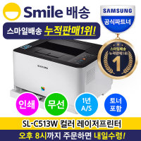 SL-C513W 무선 레이저프린터 레이져 / 토너포함 (SU)