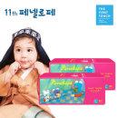 퍼스트 클래스 팬티 기저귀 대형(공용) 46매x2팩