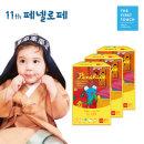 퍼스트 클래스 기저귀 밴드 신생아(공용) 60매 3팩